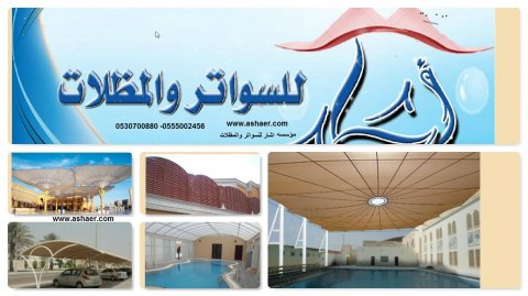 مظلات وسواتر اشار الرياض (مشاريع مظلات وسواتر)
