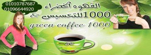 كبسولات القهوه الخضراء 1000 للتخسيس - القهوه الخضراء 1000للتخسيس