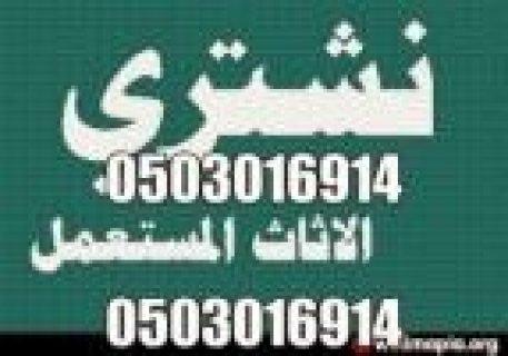 نقل وشراء اثاث مستعمل 0503016914 الرياض