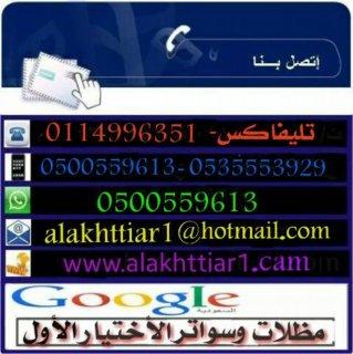 مظلات وسواتر الاختيارالاول للمظلات والسواتر -الرياض- شارع التخص