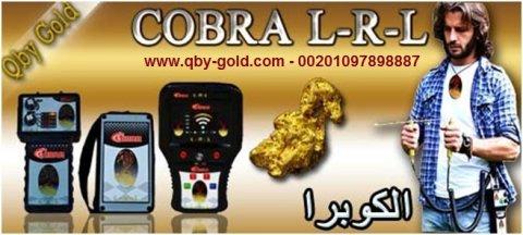 اجهزة كشف الذهب والكنوز فى مصر www.qby-gold.com - 00201097898887