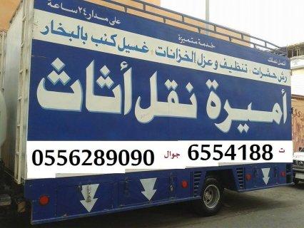 اميره لنقل العفش لجميع مدن المملكه 0556289090