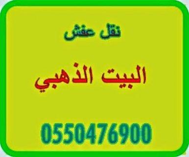 شركة نقل عفش جدة - البيت الــذهبي 0550476900 لنقل الاثاث
