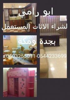 شراء اﻻثاث المستعمل جده0503255011 ابورامي