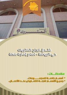 اسعار فنادق مكة موسم الحج 1436هـ,تعرف علي اسعار الفنادق فى الحج