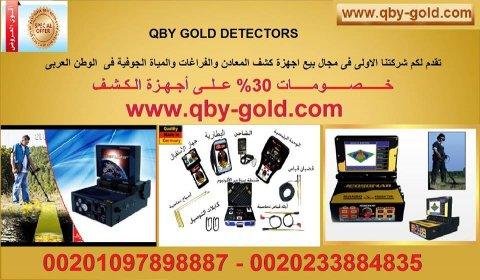 اجهزة كشف الذهب وشذرات الذهب www.qby-gold.com - 00201097898887