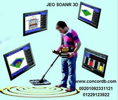 اجهزة التنقيب عن المعادن والدهب 00201229123922   ....