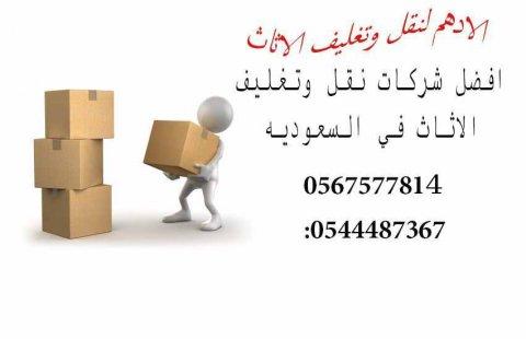 الادهم لنقل الاثاث من والي جميع مدن المملكه  0567577814