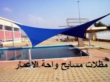 نحن مؤسسة واحة ا المظلات سواتر بيوت شعر المظلات  حدائق ولمسابح