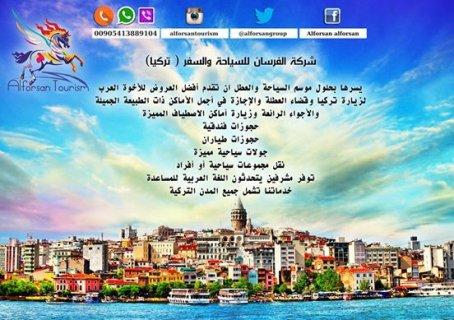 عروض سياحية مميزة في تركيا