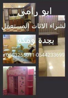 شراء اﻻثاث المستعمل بجدة0503255011 ابورامي