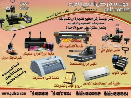 اقوى عروض  ماكينات الطباعة بأنواعها