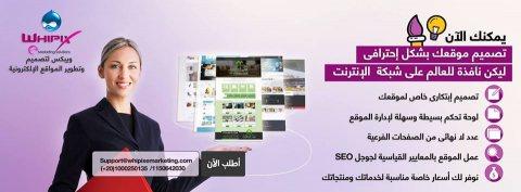 اقوى خدمات تصميم المواقع وتطويرها
