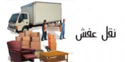 شركة نقل عفش بالرياض 0505580924 شركة نقل اثاث بالرياض