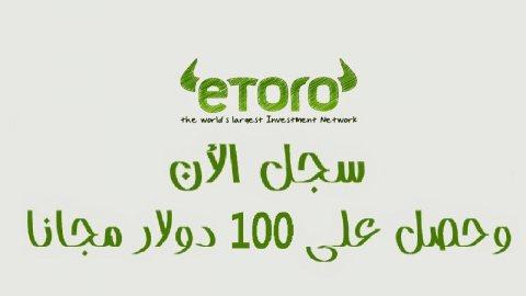 موقع eToro الثوري لربح ألاف الدولارات حتى للمبتدئين