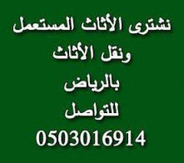 رد: ابوصالــــــح لشراء الاثاث المستعمل 0503016914  بالرياض