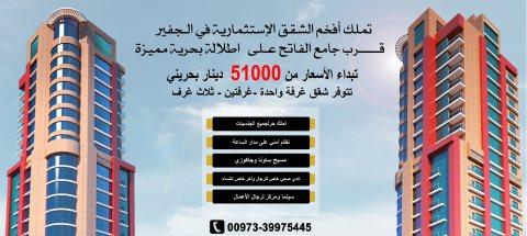 أغتنم الفرصة وتملك شقة في برج أمفا بالجفير - البحرين