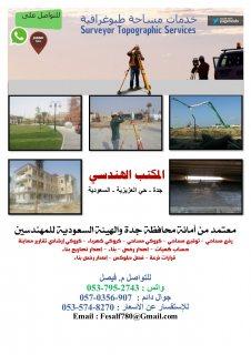 المكتب الهندسي الإنشائي والمساحة - جدة KSA Surveyor Services