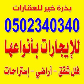 مطلوب من المالك مباشره فلل وشقق واراضى 0502340340