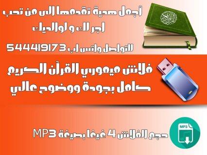 فلاش ميموري القرآن الكريم