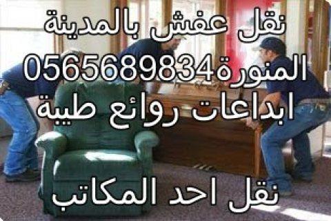 شركة نقل عفش بالمدينة المنورة0565689834روائع طيبة