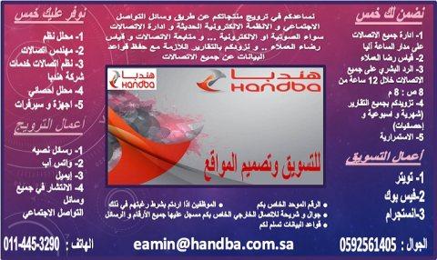 عروض التسويق الالكتروني من شركة هندبا الرياض