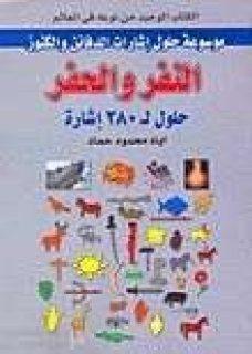 كتاب النفر والحفر لحلول اشارات الدفائن والكنوز