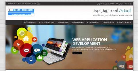 تصميم مواقع انترنت - برمجة مواقع - تطبيقات اندرويد - تطبيقات ايف