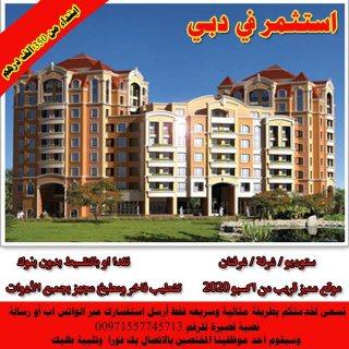 شقق للبيع في دبي بالأقساط وبأسعار تبدأ من 350 ألف درهم فقط