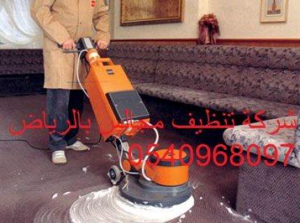 شركة الاخوة لخدمات التنظيف بالرياض 0540968097 قصور شقق مجالس