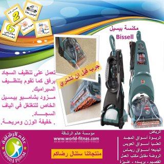 بيسل 9400-E مكنسة كهربائية