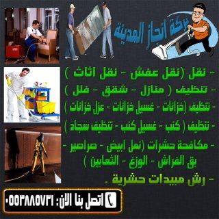 أفضل شركة تنظيف ونقل عفش انجاز المدينة 0553885731