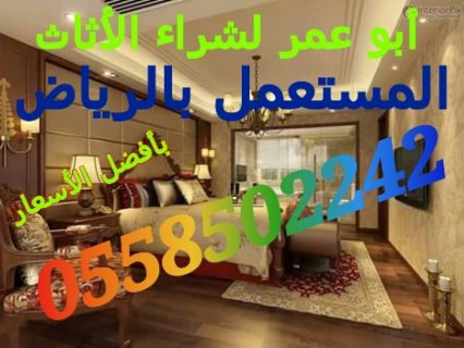 نشتري الاثاث المستعمل بالرياض 0558502242 وبافضل الاسعار