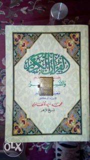 اصغر مصحف اثري عثماني