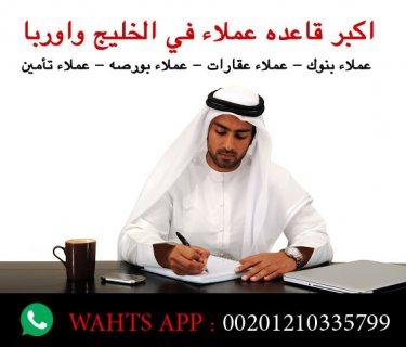 اكبر قاعده بينات عملاء في الخليج