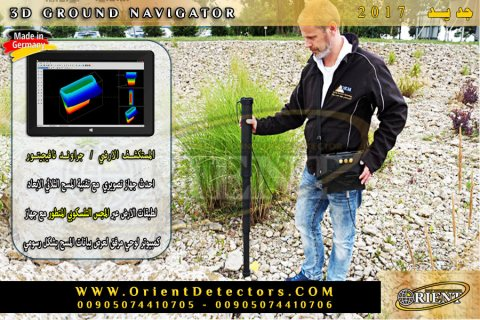 جراوند نافيجيتور الجهاز التصويري لكشف الذهب والكنوز