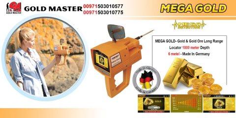 افضل جهاز كشف الذهب ميجا جولد. MEGA GOLD جهاز كشف الذهب الفريد م