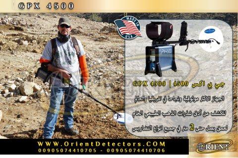 جي بي اكس 4500 | GPX 4500 جهاز كشف الذهب الخام الاول