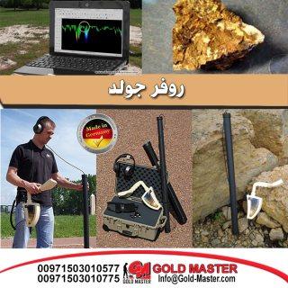 جهاز كشف الذهب روفر جولد صمم خصيصا لتحديد مكان الذهب والدفائن