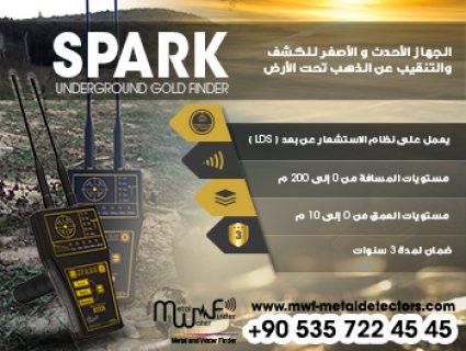 جهاز كشف الذهب الأول في العالم للكشف عن بعد SPARK الحديث