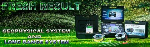 جهاز كشف المياه الجوفية FRESH RESULT  النظام الجيولوجي