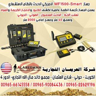 جهاز كشف الكنوز الذهبية والمعادن MF 1500 SMART