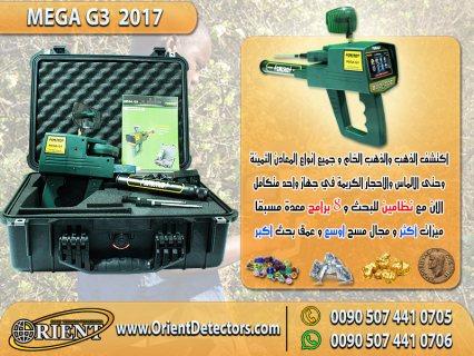 جهاز كشف الذهب والمعادن والالماس Mega G3 2017