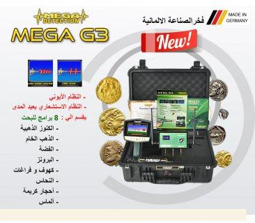 جهاز كشف المعادن الثمينة ميجا جي3 الان وبعد النجاح الساحق
