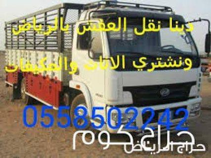 ابو احمد لشراء ونقل العفش بالرياض 0558502242 مكيفات ثلاجات غرف