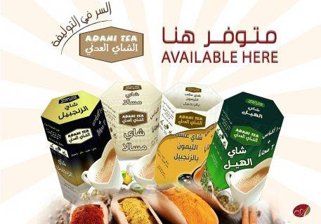 الشاى العدنى الفاخر  اقوى منتج بالمملكه السعوديه متوفر الان