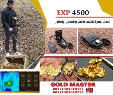 جهاز اى اكس بي 4500 للكشف عن الذهب والمعادن فى السعوديه