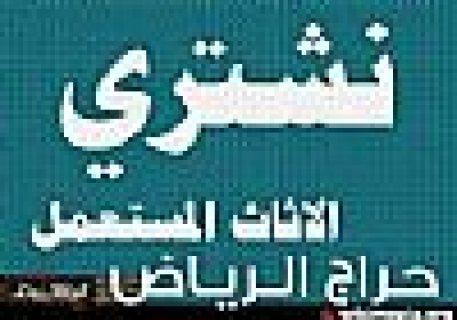 ابوعمر لنقل وشراء الاثاث المستعمل بالرياض 0551020614 اتصال واتس