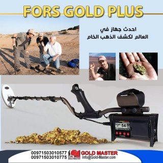 أقوى و أحدث جهاز كاشف الذهب الخام و شذرات الذهب  FORSGOLD