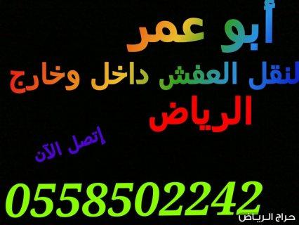 دينا لنقل العفش بالرياض 0558502242 وخارج الرياض اتصل نصل